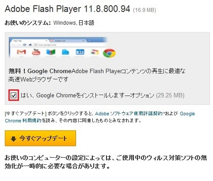 adobe flash player 無料